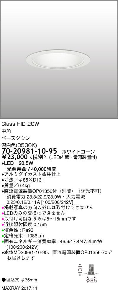 マックスレイ 照明器具基礎照明 CYGNUS φ75 LEDベースダウンライト高出力タイプ ストレートコーン 中角HID20Wクラス 温白色(3500K) 非調光70-20981-10-95