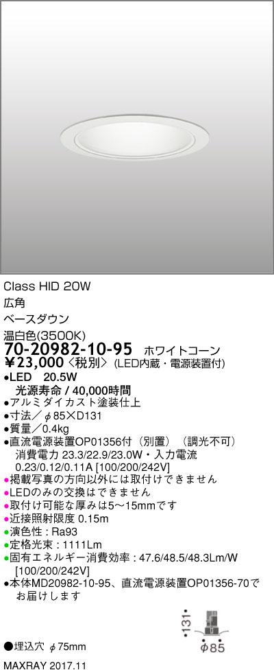 マックスレイ 照明器具基礎照明 CYGNUS φ75 LEDベースダウンライト高出力タイプ ストレートコーン 広角HID20Wクラス 温白色(3500K) 非調光70-20982-10-95