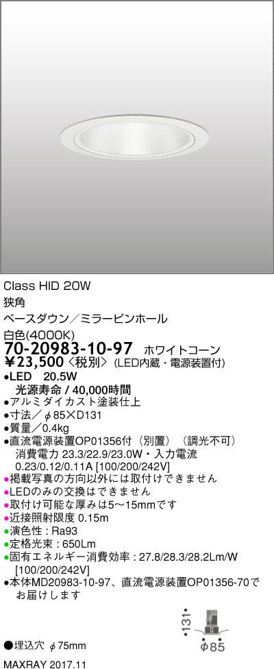 マックスレイ 照明器具基礎照明 CYGNUS φ75 LEDベースダウンライト高出力タイプ ミラーピンホール 狭角HID20Wクラス 白色(4000K) 非調光70-20983-10-97