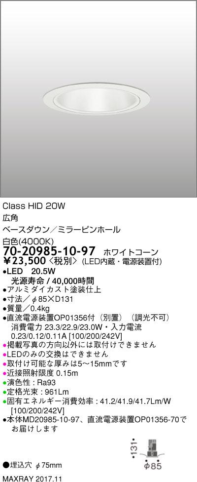 マックスレイ 照明器具基礎照明 CYGNUS φ75 LEDベースダウンライト高出力タイプ ミラーピンホール 広角HID20Wクラス 白色(4000K) 非調光70-20985-10-97