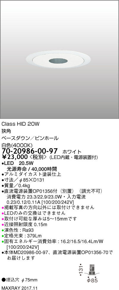 マックスレイ 照明器具基礎照明 CYGNUS φ75 LEDベースダウンライト高出力タイプ ピンホール 狭角HID20Wクラス 白色(4000K) 非調光70-20986-00-97