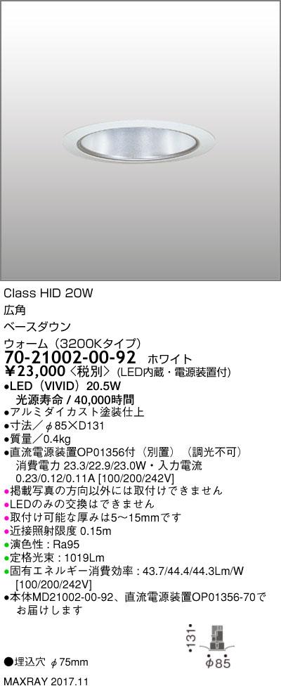 マックスレイ 照明器具基礎照明 CYGNUS φ75 LEDベースダウンライト高出力タイプ ストレートコーン 広角HID20Wクラス ウォーム(3200Kタイプ) 非調光70-21002-00-92