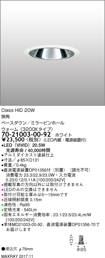 マックスレイ 照明器具基礎照明 CYGNUS φ75 LEDベースダウンライト高出力タイプ ミラーピンホール 狭角HID20Wクラス ウォーム(3200Kタイプ) 非調光70-21003-00-92