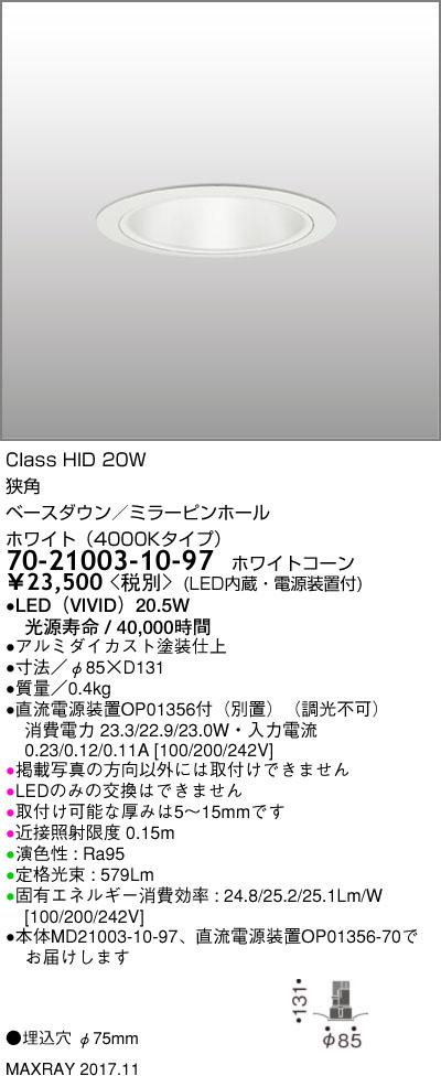 マックスレイ 照明器具基礎照明 CYGNUS φ75 LEDベースダウンライト高出力タイプ ミラーピンホール 狭角HID20Wクラス ホワイト(4000Kタイプ) 非調光70-21003-10-97