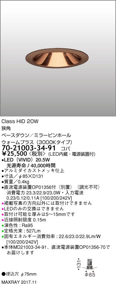 マックスレイ 照明器具基礎照明 CYGNUS φ75 LEDベースダウンライト高出力タイプ ミラーピンホール 狭角HID20Wクラス ウォームプラス(3000Kタイプ) 非調光70-21003-34-91
