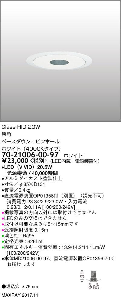 マックスレイ 照明器具基礎照明 CYGNUS φ75 LEDベースダウンライト高出力タイプ ピンホール 狭角HID20Wクラス ホワイト(4000Kタイプ) 非調光70-21006-00-97