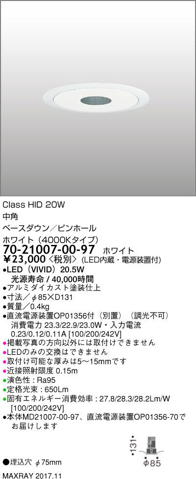 マックスレイ 照明器具基礎照明 CYGNUS φ75 LEDベースダウンライト高出力タイプ ピンホール 中角HID20Wクラス ホワイト(4000Kタイプ) 非調光70-21007-00-97