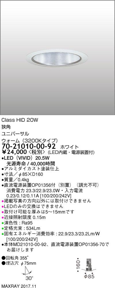 マックスレイ 照明器具基礎照明 CYGNUS φ75 LEDユニバーサルダウンライト高出力タイプ ストレートコーン 狭角HID20Wクラス ウォーム(3200Kタイプ) 非調光70-21010-00-92