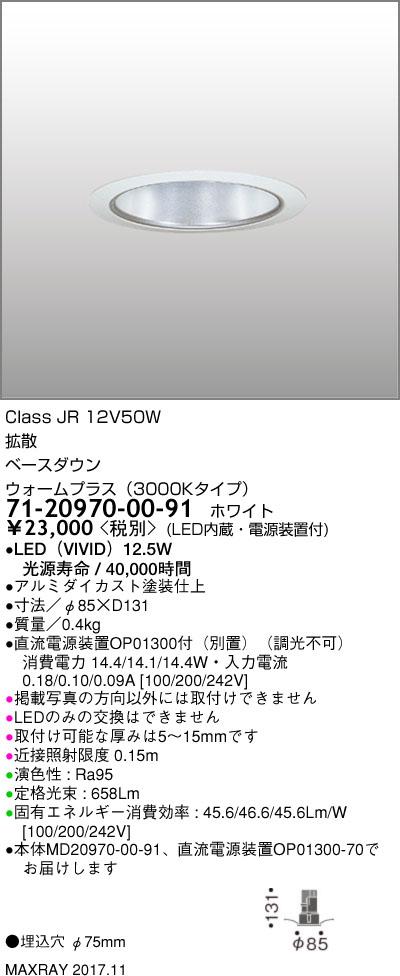 マックスレイ 照明器具基礎照明 CYGNUS φ75 LEDベースダウンライト低出力タイプ ストレートコーン 拡散JR12V50Wクラス ウォームプラス(3000Kタイプ) 非調光71-20970-00-91