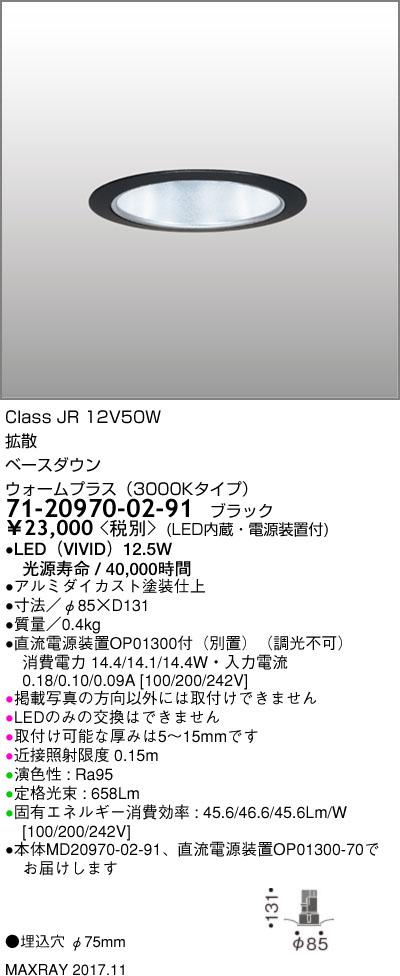 マックスレイ 照明器具基礎照明 CYGNUS φ75 LEDベースダウンライト低出力タイプ ストレートコーン 拡散JR12V50Wクラス ウォームプラス(3000Kタイプ) 非調光71-20970-02-91