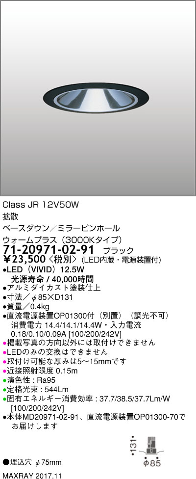 マックスレイ 照明器具基礎照明 CYGNUS φ75 LEDベースダウンライト低出力タイプ ミラーピンホール 拡散JR12V50Wクラス ウォームプラス(3000Kタイプ) 非調光71-20971-02-91