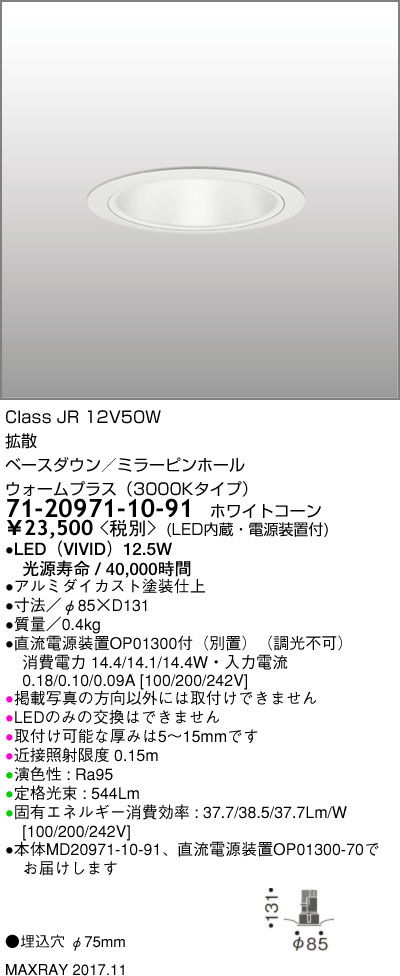 マックスレイ 照明器具基礎照明 CYGNUS φ75 LEDベースダウンライト低出力タイプ ミラーピンホール 拡散JR12V50Wクラス ウォームプラス(3000Kタイプ) 非調光71-20971-10-91