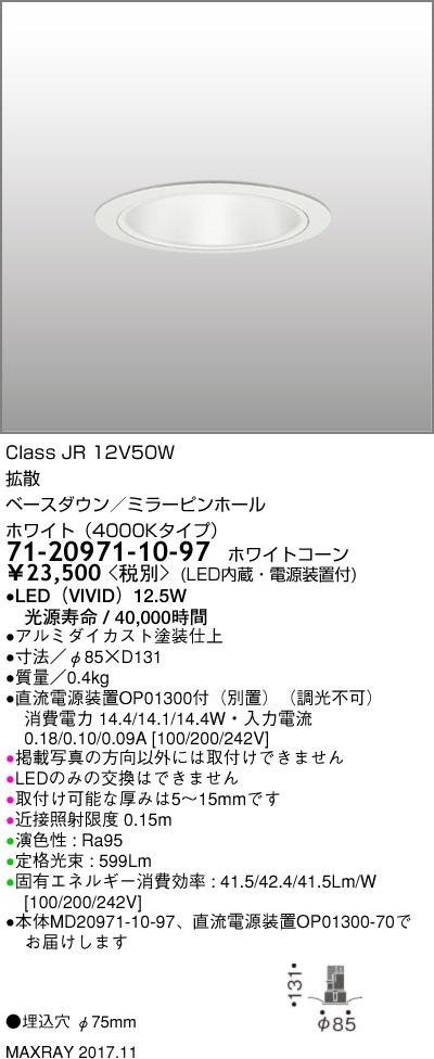 マックスレイ 照明器具基礎照明 CYGNUS φ75 LEDベースダウンライト低出力タイプ ミラーピンホール 拡散JR12V50Wクラス ホワイト(4000Kタイプ) 非調光71-20971-10-97