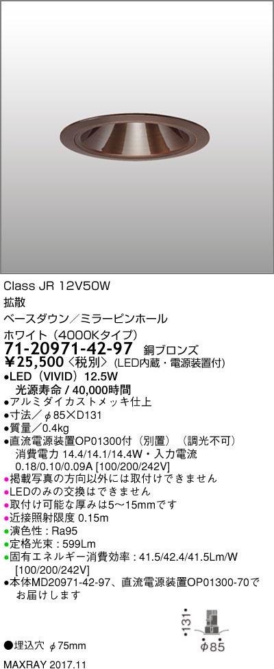 マックスレイ 照明器具基礎照明 CYGNUS φ75 LEDベースダウンライト低出力タイプ ミラーピンホール 拡散JR12V50Wクラス ホワイト(4000Kタイプ) 非調光71-20971-42-97