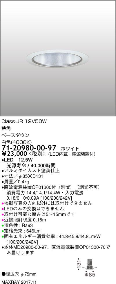 マックスレイ 照明器具基礎照明 CYGNUS φ75 LEDベースダウンライト低出力タイプ ストレートコーン 狭角JR12V50Wクラス 白色(4000K) 非調光71-20980-00-97