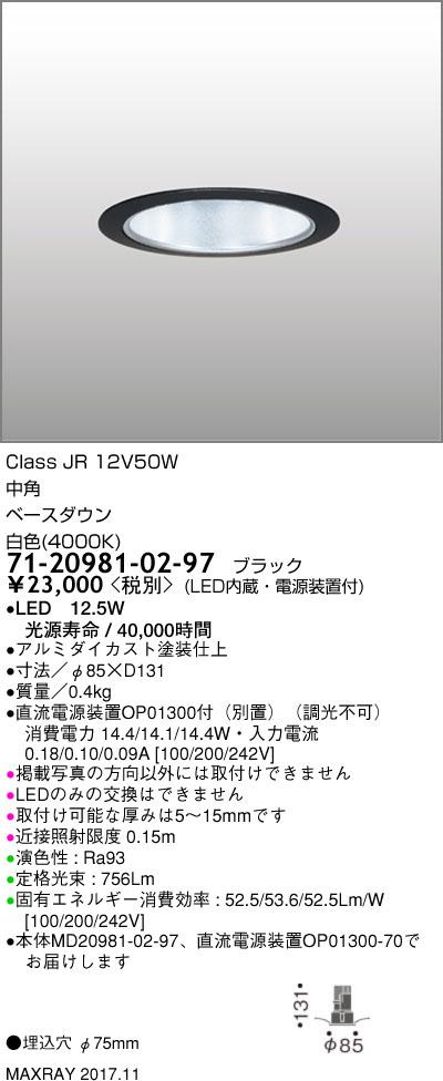 マックスレイ 照明器具基礎照明 CYGNUS φ75 LEDベースダウンライト低出力タイプ ストレートコーン 中角JR12V50Wクラス 白色(4000K) 非調光71-20981-02-97