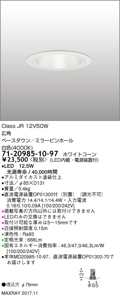 マックスレイ 照明器具基礎照明 CYGNUS φ75 LEDベースダウンライト低出力タイプ ミラーピンホール 広角JR12V50Wクラス 白色(4000K) 非調光71-20985-10-97