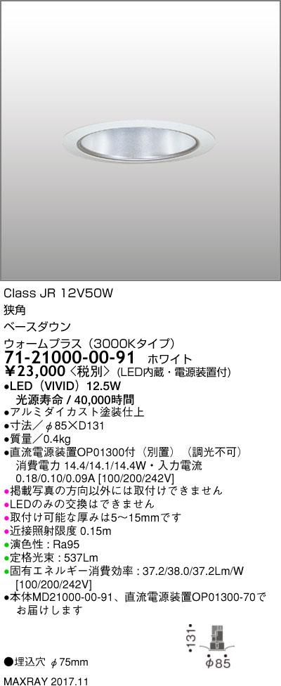 マックスレイ 照明器具基礎照明 CYGNUS φ75 LEDベースダウンライト低出力タイプ ストレートコーン 狭角JR12V50Wクラス ウォームプラス(3000Kタイプ) 非調光71-21000-00-91