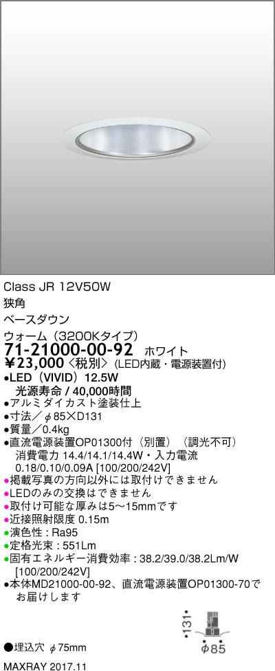 マックスレイ 照明器具基礎照明 CYGNUS φ75 LEDベースダウンライト低出力タイプ ストレートコーン 狭角JR12V50Wクラス ウォーム(3200Kタイプ) 非調光71-21000-00-92