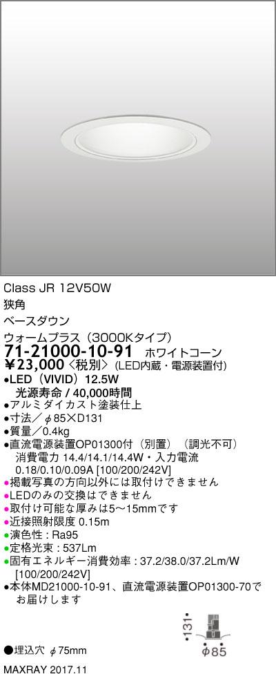マックスレイ 照明器具基礎照明 CYGNUS φ75 LEDベースダウンライト低出力タイプ ストレートコーン 狭角JR12V50Wクラス ウォームプラス(3000Kタイプ) 非調光71-21000-10-91