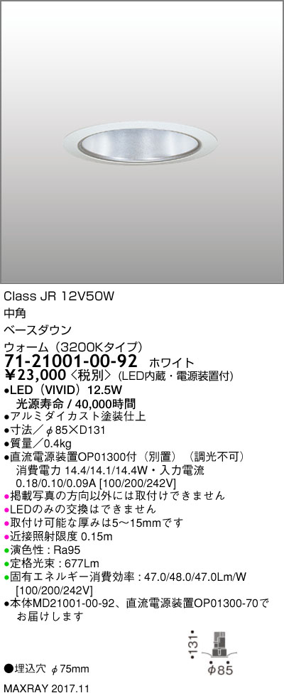 マックスレイ 照明器具基礎照明 CYGNUS φ75 LEDベースダウンライト低出力タイプ ストレートコーン 中角JR12V50Wクラス ウォーム(3200Kタイプ) 非調光71-21001-00-92