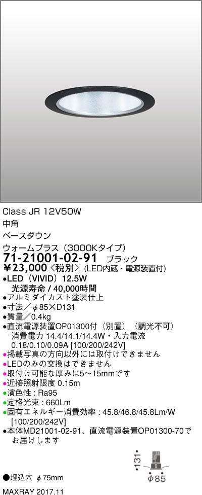 マックスレイ 照明器具基礎照明 CYGNUS φ75 LEDベースダウンライト低出力タイプ ストレートコーン 中角JR12V50Wクラス ウォームプラス(3000Kタイプ) 非調光71-21001-02-91