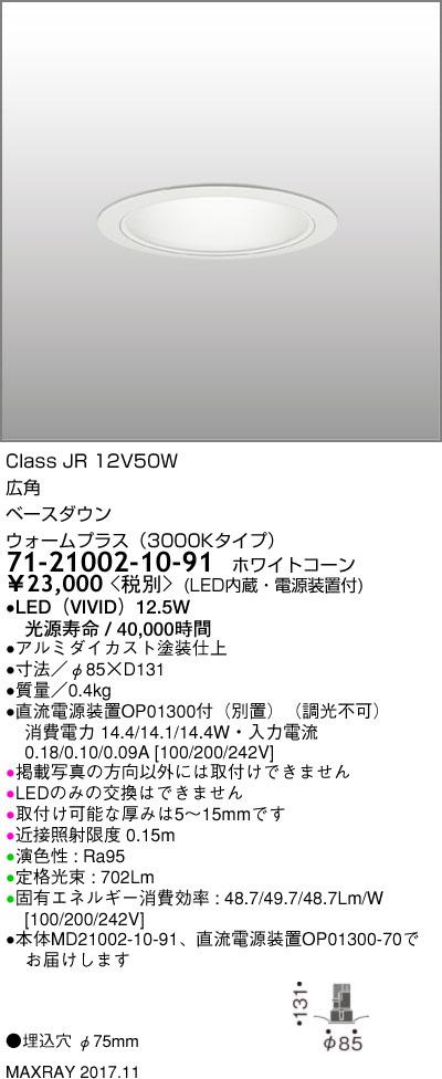 マックスレイ 照明器具基礎照明 CYGNUS φ75 LEDベースダウンライト低出力タイプ ストレートコーン 広角JR12V50Wクラス ウォームプラス(3000Kタイプ) 非調光71-21002-10-91