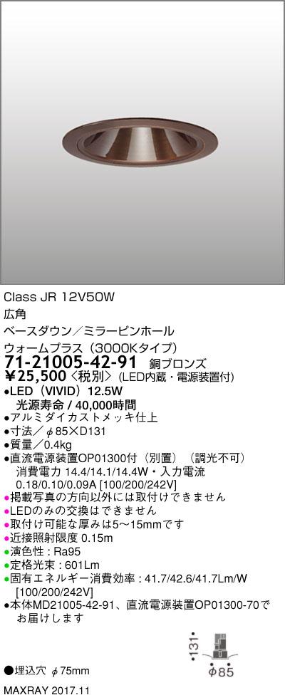 マックスレイ 照明器具基礎照明 CYGNUS φ75 LEDベースダウンライト低出力タイプ ミラーピンホール 広角JR12V50Wクラス ウォームプラス(3000Kタイプ) 非調光71-21005-42-91