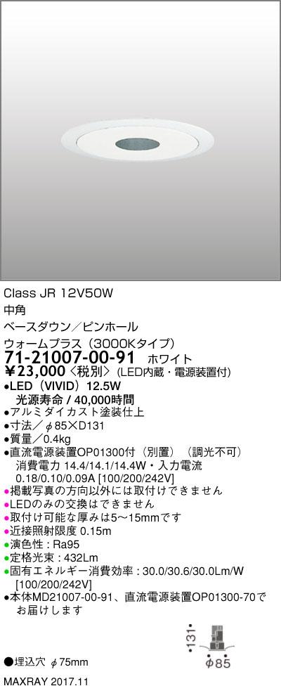 マックスレイ 照明器具基礎照明 CYGNUS φ75 LEDベースダウンライト低出力タイプ ピンホール 中角JR12V50Wクラス ウォームプラス(3000Kタイプ) 非調光71-21007-00-91