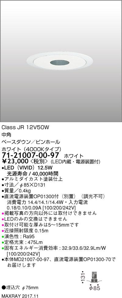 マックスレイ 照明器具基礎照明 CYGNUS φ75 LEDベースダウンライト低出力タイプ ピンホール 中角JR12V50Wクラス ホワイト(4000Kタイプ) 非調光71-21007-00-97