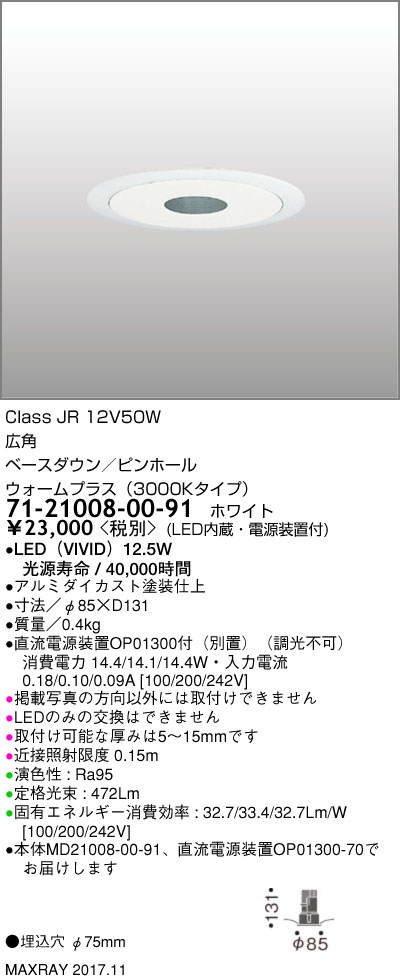 マックスレイ 照明器具基礎照明 CYGNUS φ75 LEDベースダウンライト低出力タイプ ピンホール 広角JR12V50Wクラス ウォームプラス(3000Kタイプ) 非調光71-21008-00-91