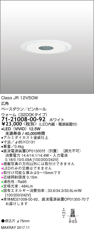 マックスレイ 照明器具基礎照明 CYGNUS φ75 LEDベースダウンライト低出力タイプ ピンホール 広角JR12V50Wクラス ウォーム(3200Kタイプ) 非調光71-21008-00-92