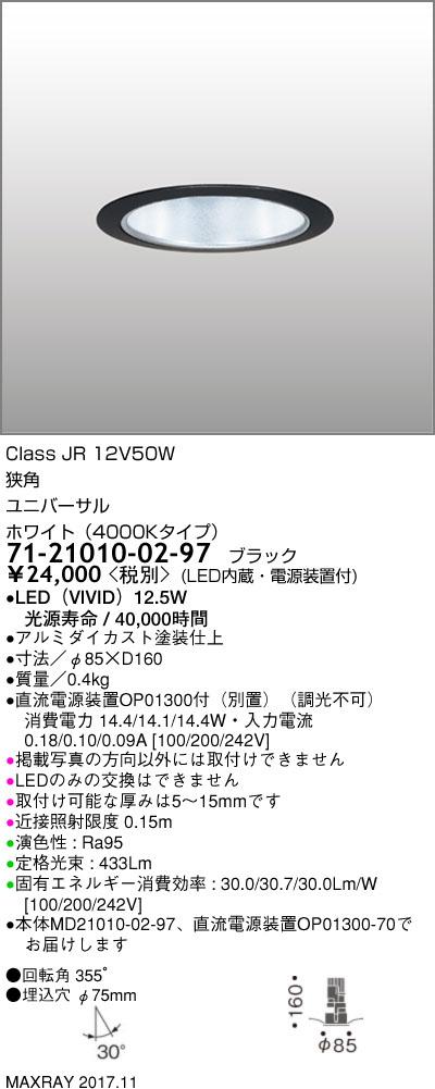 マックスレイ 照明器具基礎照明 CYGNUS φ75 LEDユニバーサルダウンライト低出力タイプ ストレートコーン 狭角JR12V50Wクラス ホワイト(4000Kタイプ) 非調光71-21010-02-97