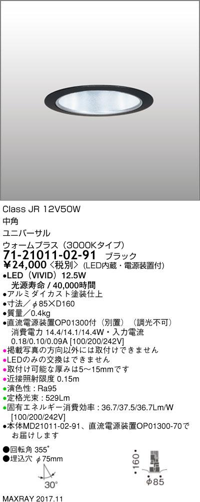 マックスレイ 照明器具基礎照明 CYGNUS φ75 LEDユニバーサルダウンライト低出力タイプ ストレートコーン 中角JR12V50Wクラス ウォームプラス(3000Kタイプ) 非調光71-21011-02-91