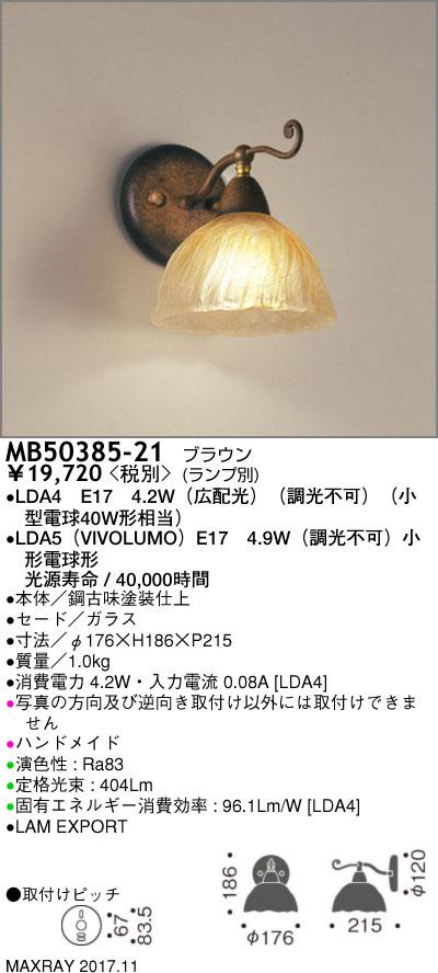 マックスレイ 照明器具装飾照明 LAM EXPORT LEDブラケットライト 本体MB50385-21