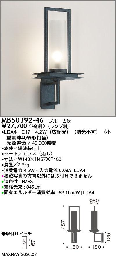 マックスレイ 照明器具装飾照明 LEDブラケットライト 本体MB50392-46