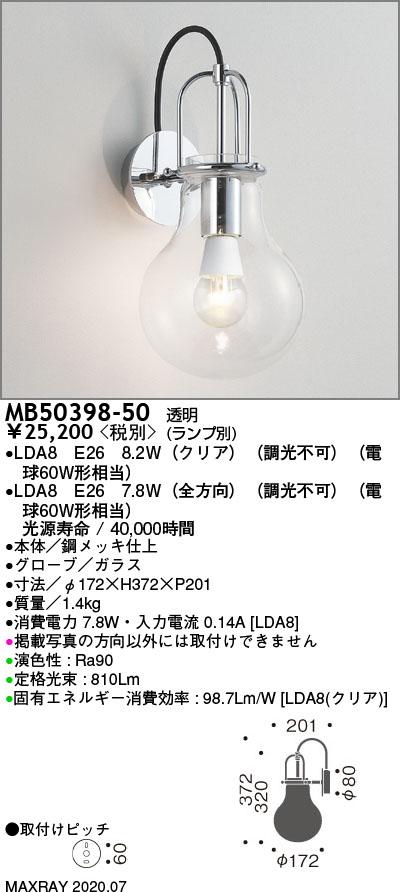 マックスレイ 照明器具装飾照明 LEDブラケットライト 本体MB50398-50