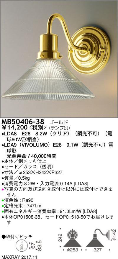 マックスレイ 照明器具装飾照明 NEW YORK LIGHT GALLERYLEDブラケットライト 本体MB50406-38
