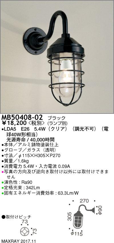 マックスレイ 照明器具装飾照明 LEDブラケットライト 本体MB50408-02