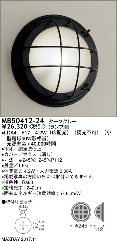マックスレイ 照明器具装飾照明 LEDブラケットライト 本体MB50412-24