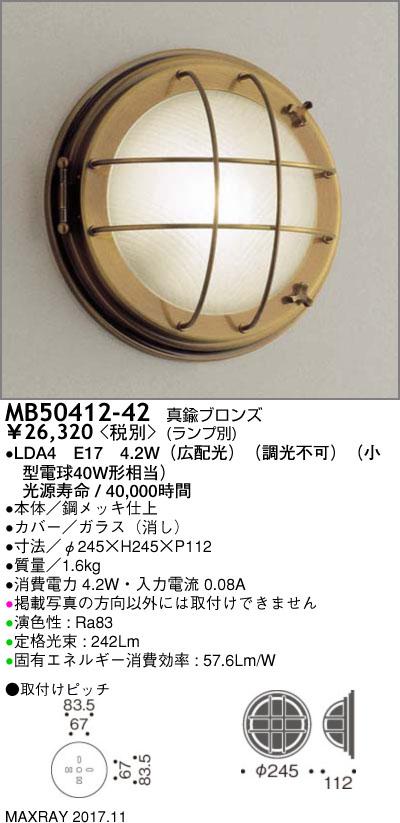 マックスレイ 照明器具装飾照明 LEDブラケットライト 本体MB50412-42