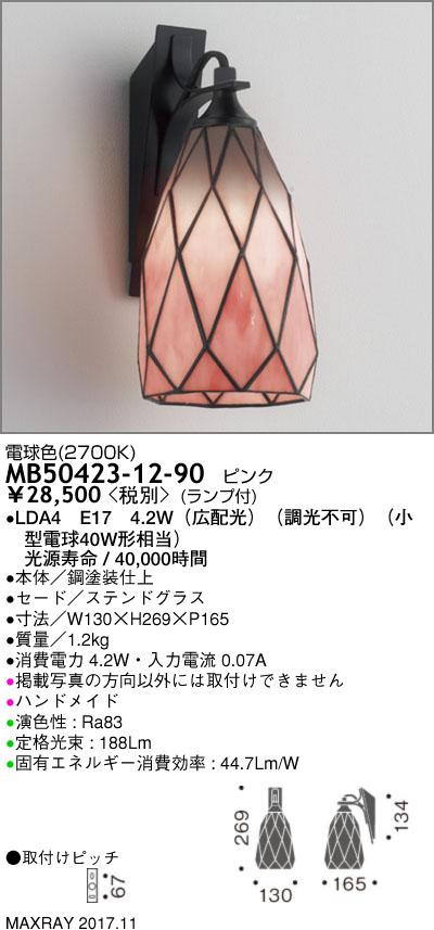 マックスレイ 照明器具装飾照明 LEDブラケットライト 電球色MB50423-12-90
