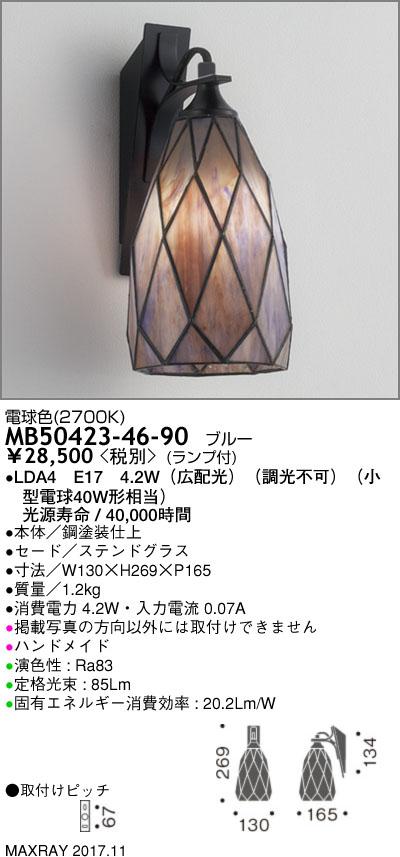 マックスレイ 照明器具装飾照明 LEDブラケットライト 電球色MB50423-46-90