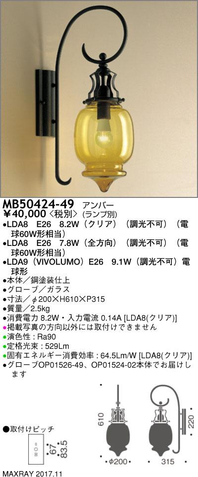 マックスレイ 照明器具装飾照明 LEDブラケットライト 本体MB50424-49