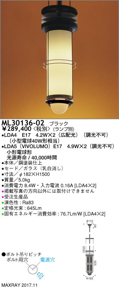 マックスレイ 照明器具装飾照明 NEW YORK LIGHT GALLERYLEDシーリングライト 本体ML30136-02