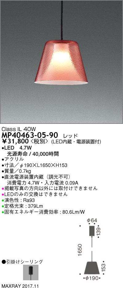 マックスレイ 照明器具装飾照明 Jusi LEDペンダントライト 非調光 4.7WMP40463-05-90