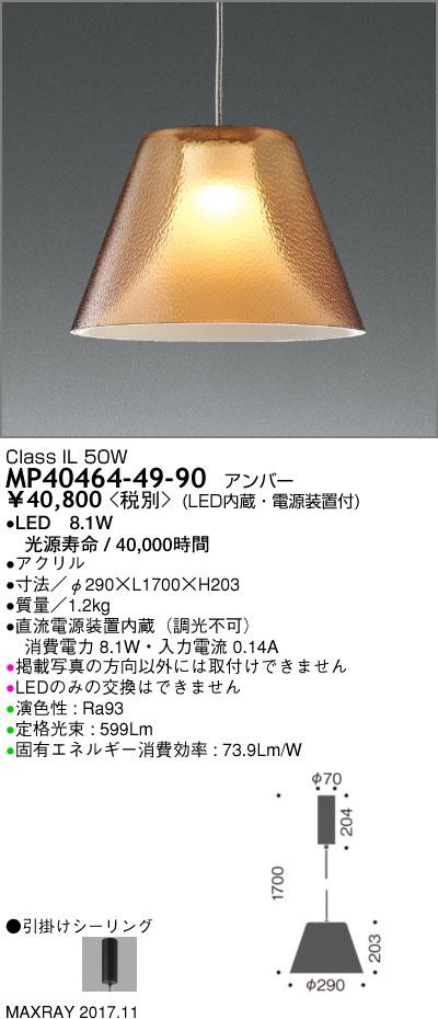 マックスレイ 照明器具装飾照明 Jusi LEDペンダントライト 非調光 8.1WMP40464-49-90