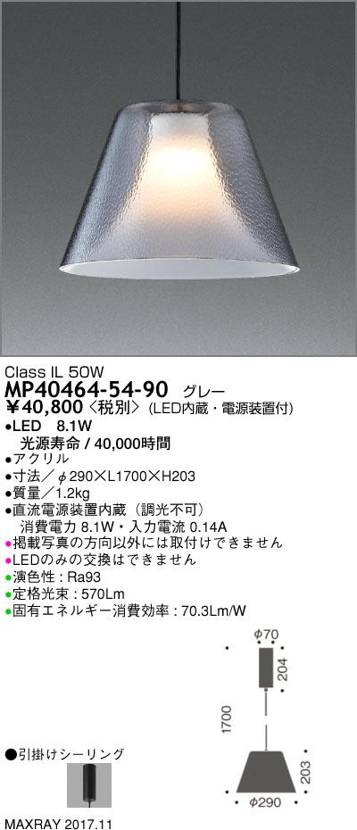 マックスレイ 照明器具装飾照明 Jusi LEDペンダントライト 非調光 8.1WMP40464-54-90