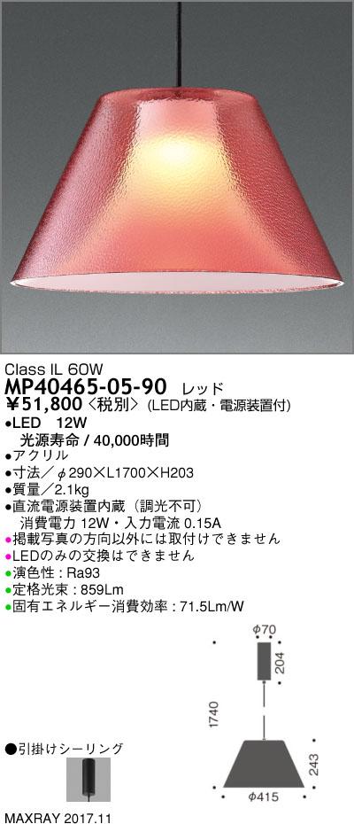 マックスレイ 照明器具装飾照明 Jusi LEDペンダントライト 非調光 12WMP40465-05-90
