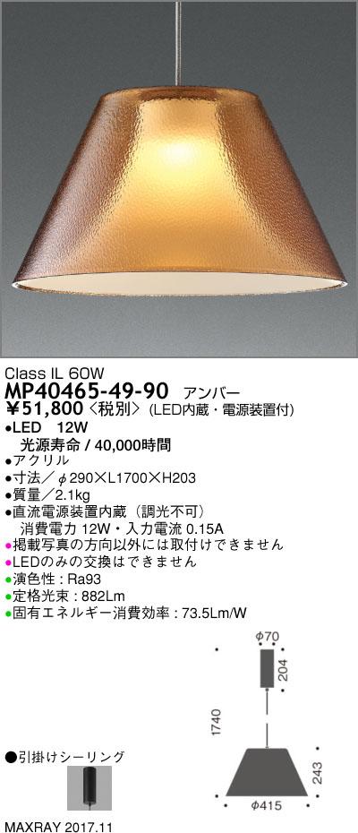 マックスレイ 照明器具装飾照明 Jusi LEDペンダントライト 非調光 12WMP40465-49-90